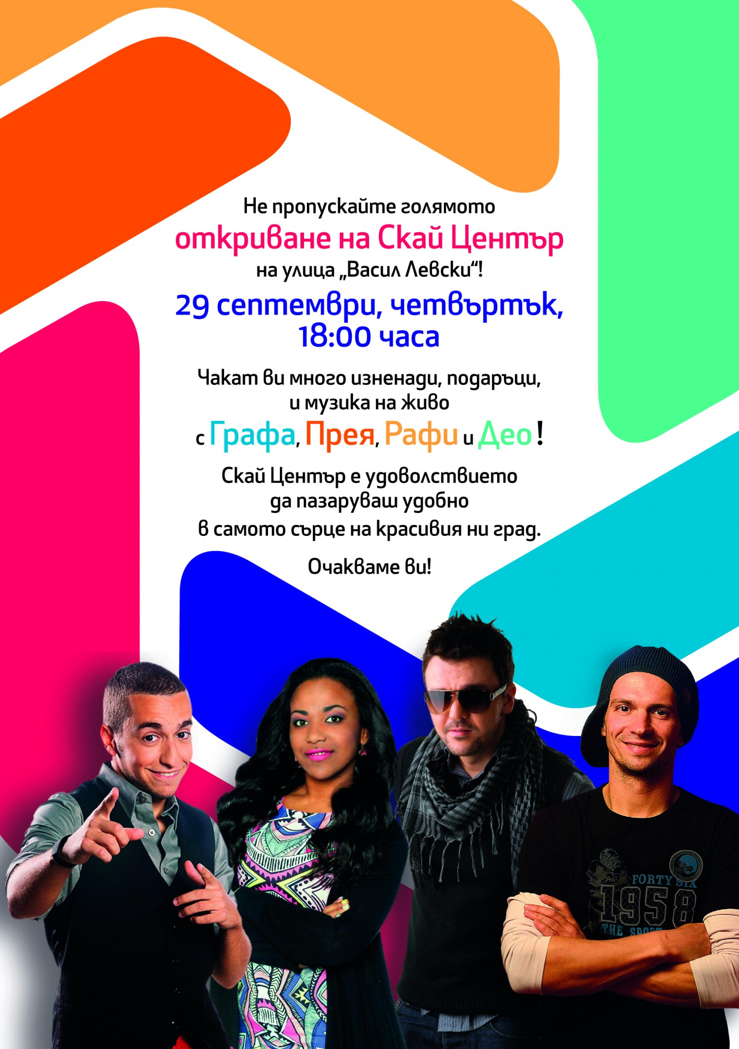 mall-sky-centre_flyer-back