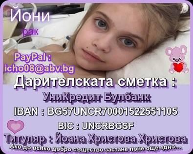 150 изпълнители ще участват в благотворителен концерт в помощ на 6-годишната Йоанка