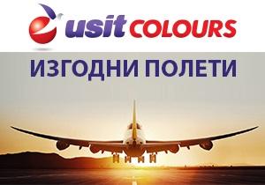veliko-tarnovo-banner_flights_300x250_2