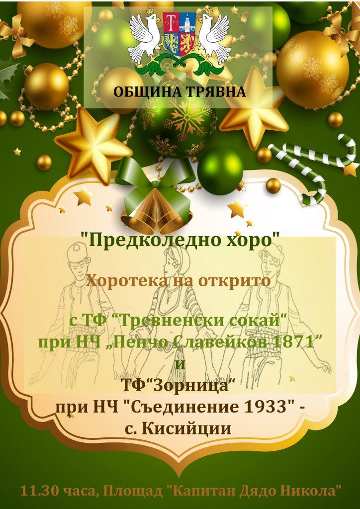Horoteka-plakat-724x1024