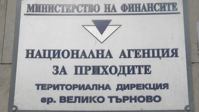 НАП – Велико Търново, събра над 560 000 лева от длъжници