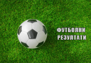 Областна футболна група – Юг, 15-и кръг. Резултати