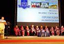 Медицинският филиал във Велико Търново изпрати първия си випуск с вълнуваща церемония