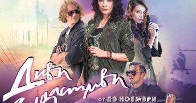 """Показват """"Диви и щастливи"""" в Горна Оряховица преди официалната премиера"""