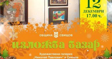 В Свищов предстои откриването на традиционната коледна изложба базар на свищовските художници