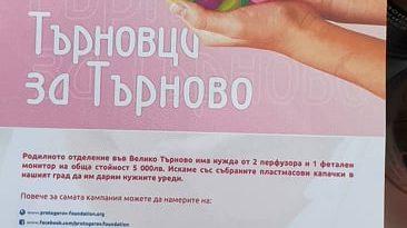 """Фондация """"Ген. Протогеров"""" събира пластмасови капачки за апаратура за търновското Родилно отделение"""