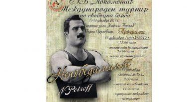 """Млади борци от четири държави очакват на """"Никола Петров"""""""
