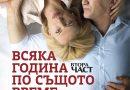"""Христо Шопов и Лилия Маравиля идват в Горна Оряховица с """"Всяка година по същото време"""""""