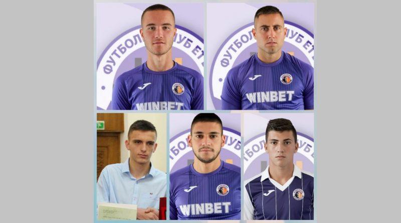 """Пет футболни надежди на Велико Търново пробиха в първия тим на """"Етър"""""""