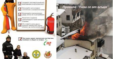 Без жертви при потушаване на 183 пожара през миналата година в общината
