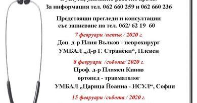 "Предстоящи прегледи в ""ДКЦ – 1 ВЕЛИКО ТЪРНОВО"" ЕООД"