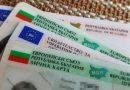МВР призовава за засилена смяна на личните документи