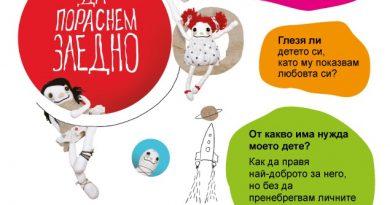 """На 23.01.2020 година с успех приключи първият цикъл на Работилница за родители """"Да пораснем заедно!"""" в Свищов"""