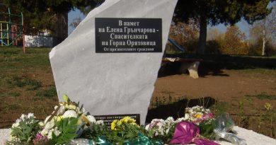 Горнооряховчани ще почетат паметта на Елена Грънчарова – Спасителката на града