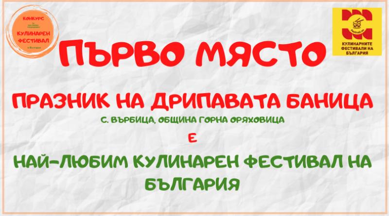 Празникът на дрипавата баница стана най-добър фестивал на българска храна, наградата отива за респираторен апарат
