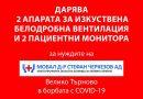 """Фирма """"Престиж"""" дарява апаратура за 50 000 лв. на търновската болница"""