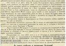 Манифестът за Независимостта е писан на коляно след полунощ на 21 септември 1908 г.