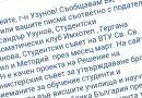 Студентският съвет на ВТУ получи отговор от МОН за държавната поръчка на две специалности