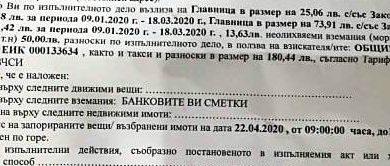 Собственик на кравеферма в Самоводене осъмна със запор заради 25 лева платен данък