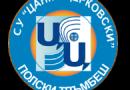 """Виртуален празничен концерт направи СУ """"Цанко Церковски"""" в Полски Тръмбеш"""