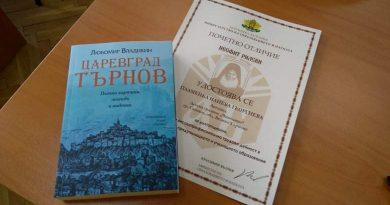 РУО – Велико Търново награди логопед от Свищов за високопрофесионална трудова дейност