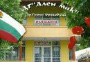 Учителка от детска градина в Г. Оряховица е с коронавирус, 21 деца са под карантина