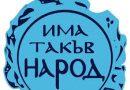 Ясни са хората на Слави Трифонов във Великотърновска област