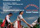 Концерт-спектакъл в Караисен за 152-годишнината от първата битка на Хаджи Димитър и Стефан Караджа