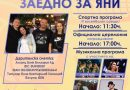 """Благотворителен волейболен турнир и концерт """"Заедно за Яни"""""""