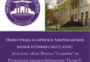 Инфо среща за прием в Американския колеж в София след 7 клас