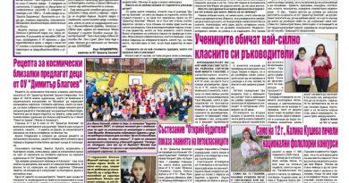 """ОУ """"Димитър Благоев"""" на 55 години. Страницата подготвиха учениците от VII """"а"""" клас под ръководството на Таня Мишева"""