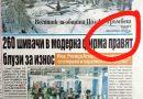 "15 г. вестник ""Полски Тръмбеш"""