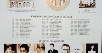 """Музейните богатства на Полски Тръмбеш: Отдел """"Възраждане, Нова и най-нова история"""" пази паметта на поколенията от пет века"""