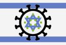 Израел е близо до постигането на колективен имунитет срещу Covid-19