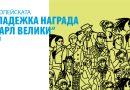 Еленчанката Виктория Русева е сред създателите на проект за инициативи на млади хора от цяла Европа