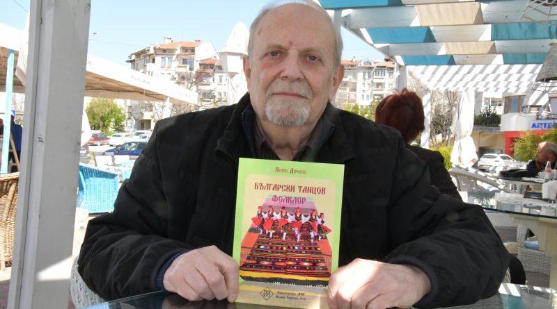 Корепетиторът Пепо Дочев събра в книга българския танцов фолклор у нас и в чужбина
