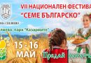 """Пъстра програма, изненади и оживели спомени ви очакват на седмото издание на фестивал """"Семе българско"""""""