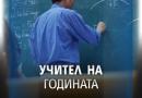 Община Велико Търново приема предложения за наградите за учител и педагогически колектив на годината