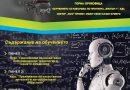 Организират обучение за работа с изкуствен интелект в Горна Оряховица