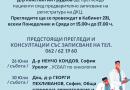 "Предстоящи прегледи и консултации в ""ДКЦ-1 Велико Търново"" ЕООД"
