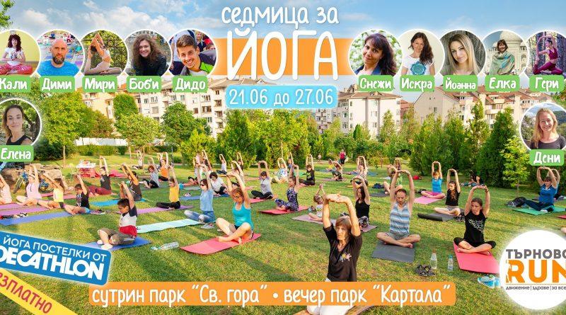 Велико Търново става столица на йогата с цяла седмица безплатни практики