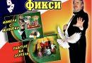 Илюзионен магичен спектакъл гостува в малките населени места на община Велико Търново