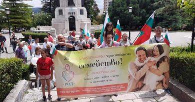 Шествие в защита на традиционното християнско семейство и срещу джендър идеологията се проведе в старата столица