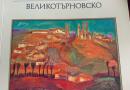 Автори от Букурещ, Варна и Момин сбор написаха съвместно история на търновското село, съществуващо още от късния неолит