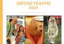 Община Дряново организира семеен уикенд  с много събития за малки и големи
