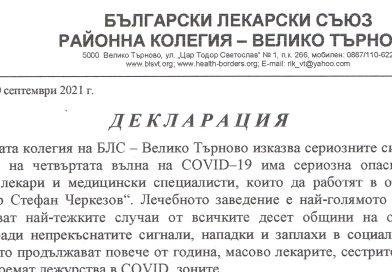 ДЕКЛАРАЦИЯ от Районната колегия на БЛС – В. Търново