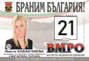 """Адвокат Ивета Кабакчиева, N 14 в кандидатската листа на """"ВМРО – Българско национално движение"""": """"Каузата """"Родолюбие"""" е каузата на ВМРО, която споделям с цялото си сърце"""""""