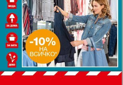 Веригата Kik отваря магазин във Велико Търново