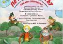"""Със симфоничната приказка """"Петя и вълкът"""" се възстановяват съботните представления за деца в Музикално-драматичния театър"""