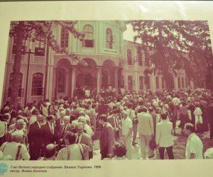 Търновци извоюваха преди 30 г. Седмото Велико народно събрание да бъде открито в старата столица